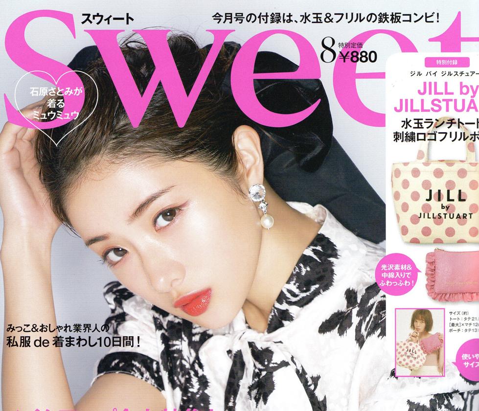 Sweet 8月号 掲載
