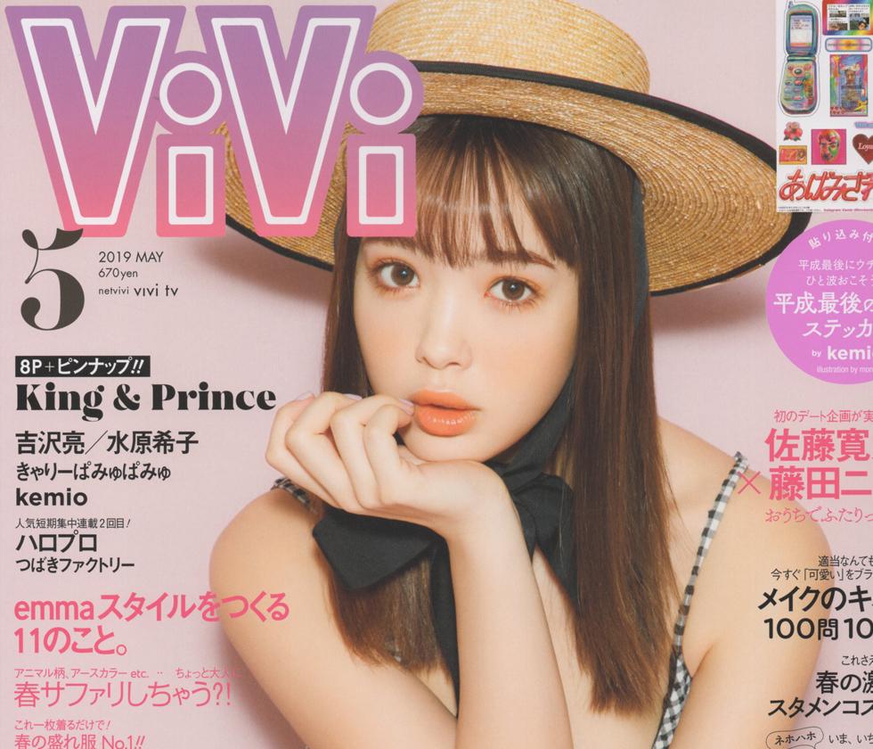 ViVi 5月号 掲載