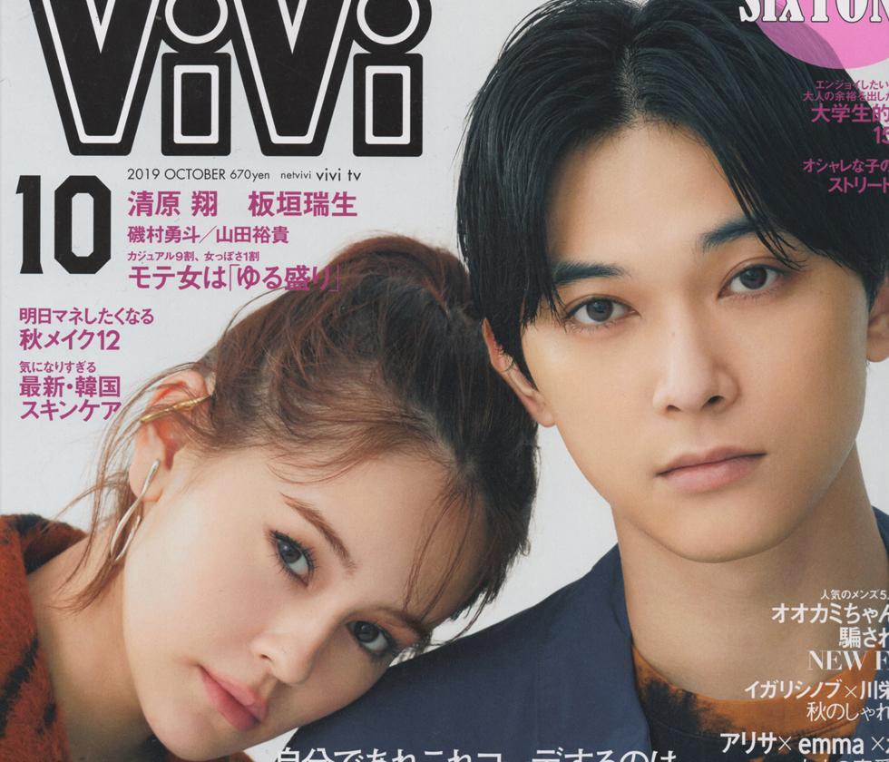 ViVi 10月号 掲載