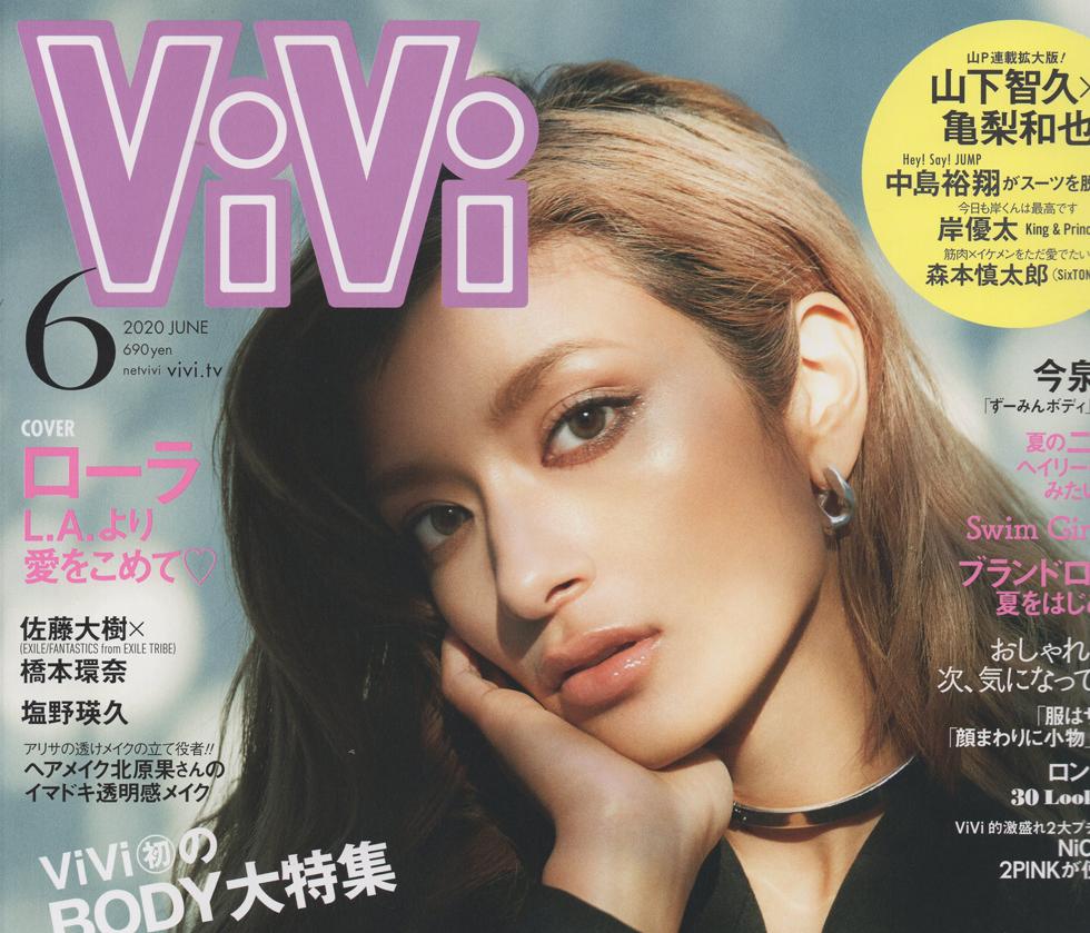 ViVi 6月号 掲載