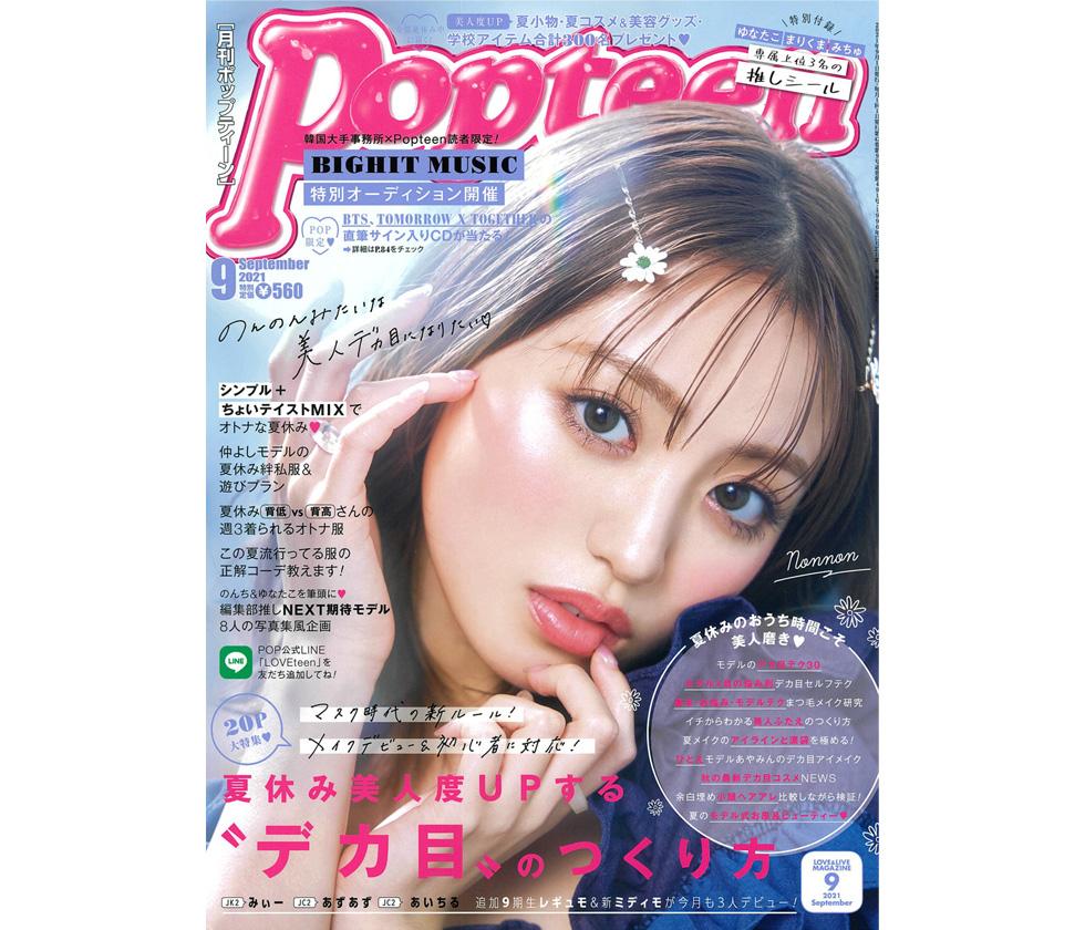 Popteen 9月号 掲載
