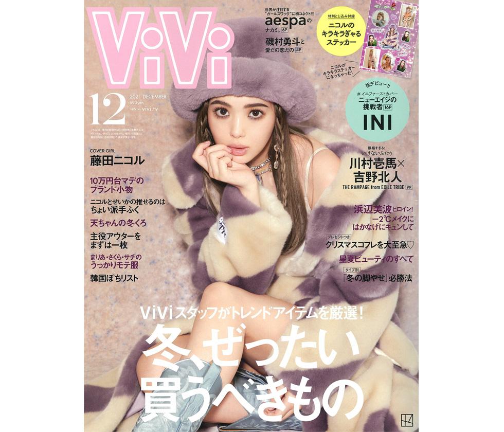 ViVi 12月号 掲載